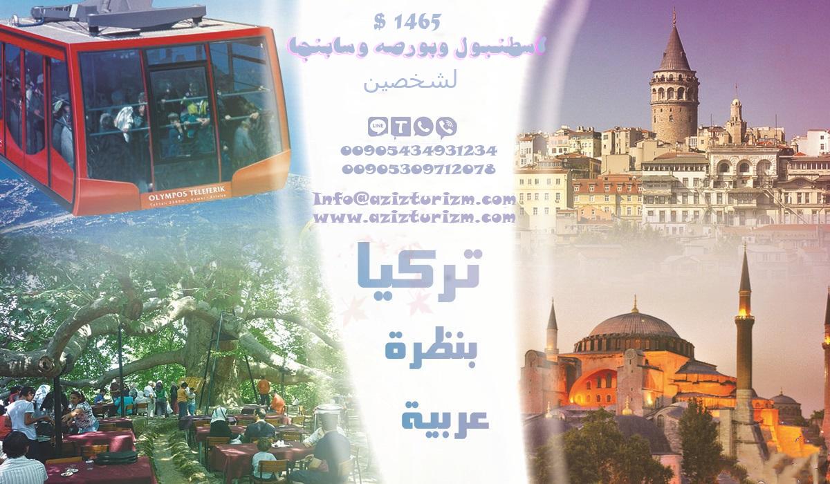 رحلة ال اجمل المناطق والمدن السياحية  بسعر رائع جدا ومناسب وبمتناول الجميع